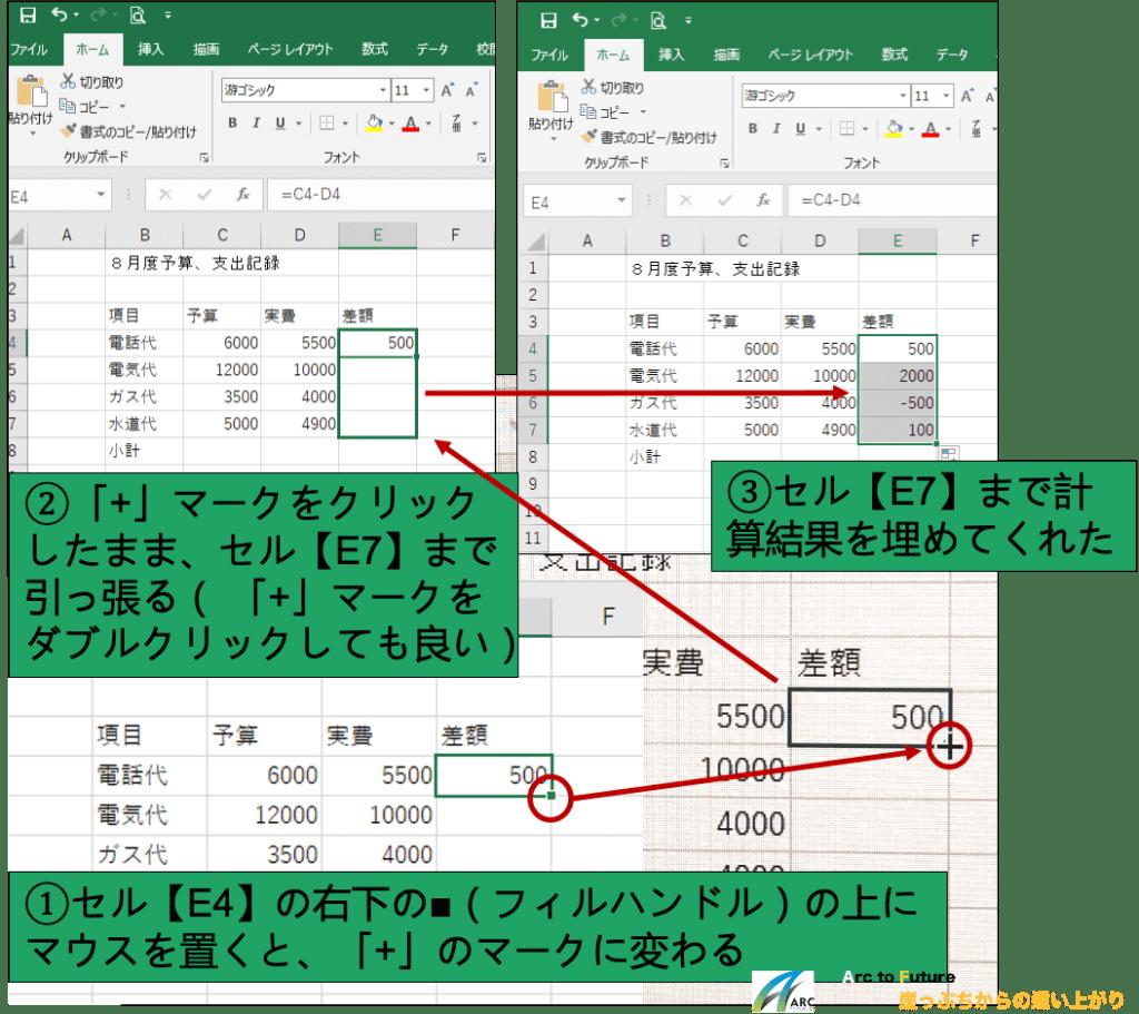 Excelのオートフィル機能を使って、計算結果を埋める