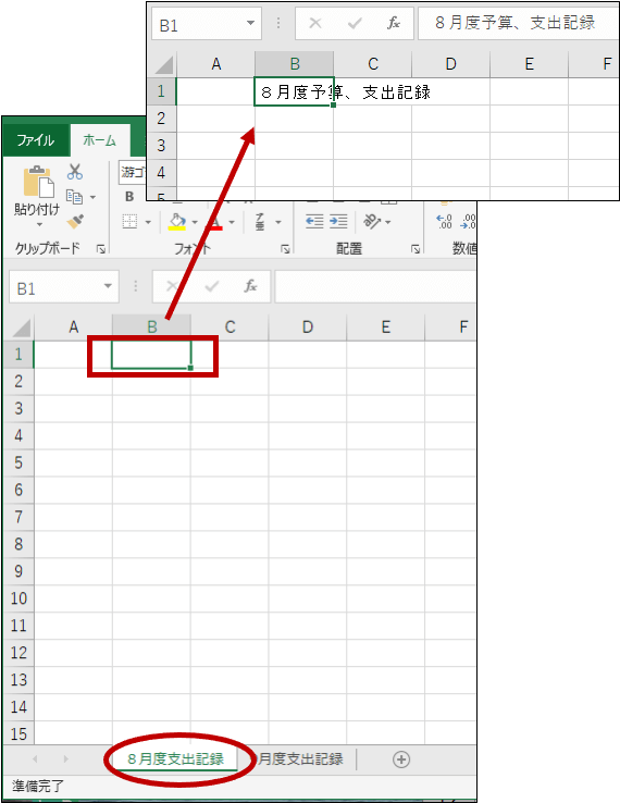 Excelのセル【B1】に「8月度予算、支出記録」を入力