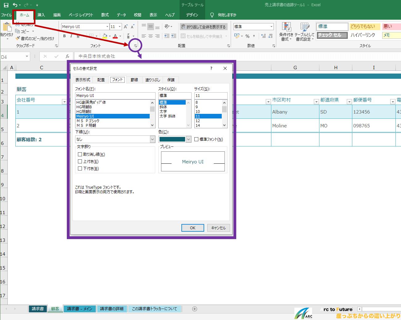 Excelのダイアログボックスの説明(例:セルの書式設定)