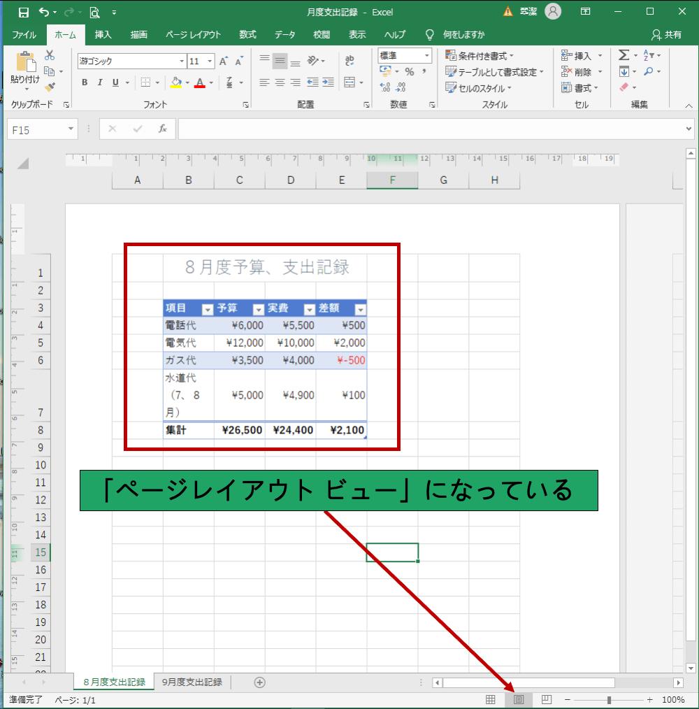 Excelページレイアウト ビュー画面