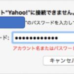 MaxのメールアプリでYAHOO!メールのエラーメッセージ:アカウント名またはパスワードを確認できません