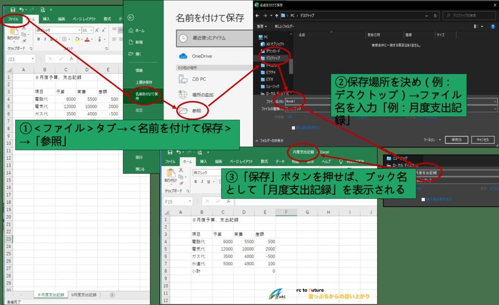 Excelの新規作成ファイルに名前を付けて保存