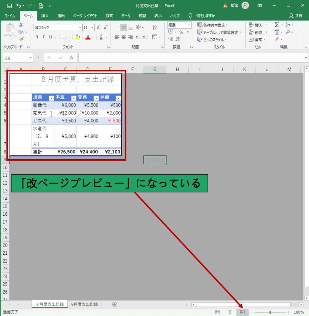 Excel改ページレビュー画面