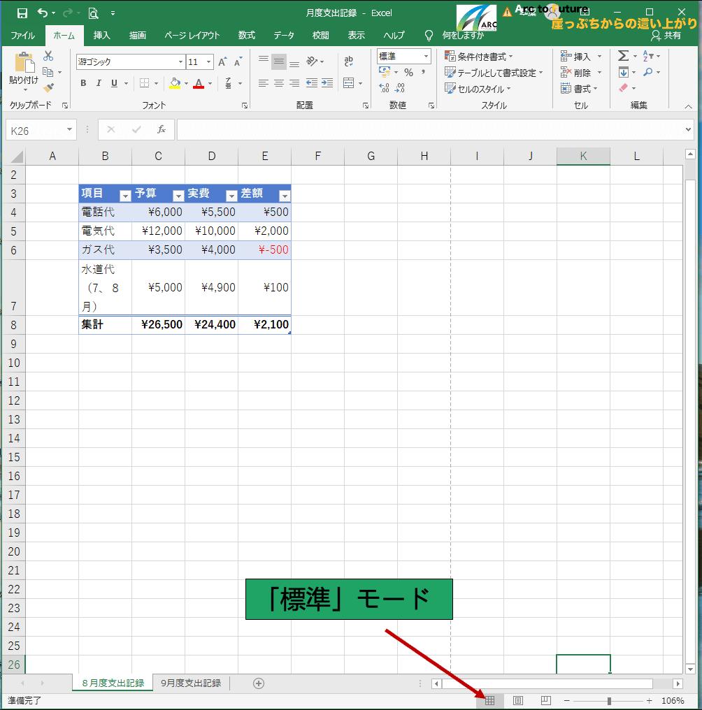 本記事スタート状態(Excel標準モード)