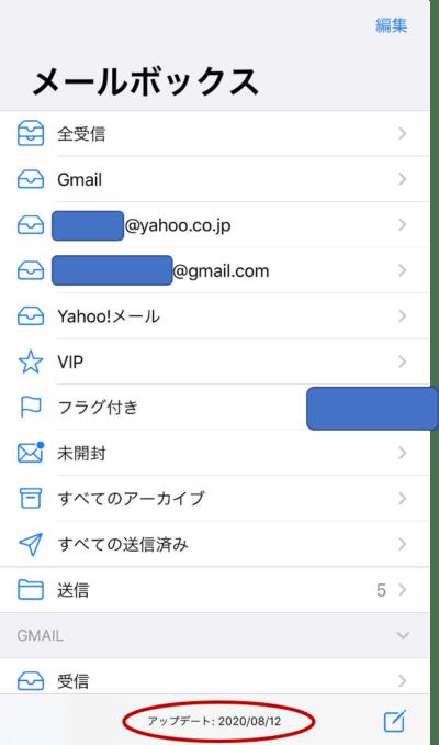 iphoneのメールアプリでヤフーメールを正常に送受信できました。
