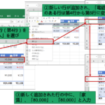 Excelでの行の追加方法