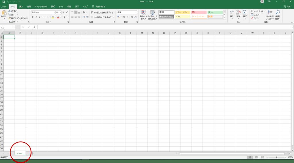 Excelのワークシート(デフォルト)