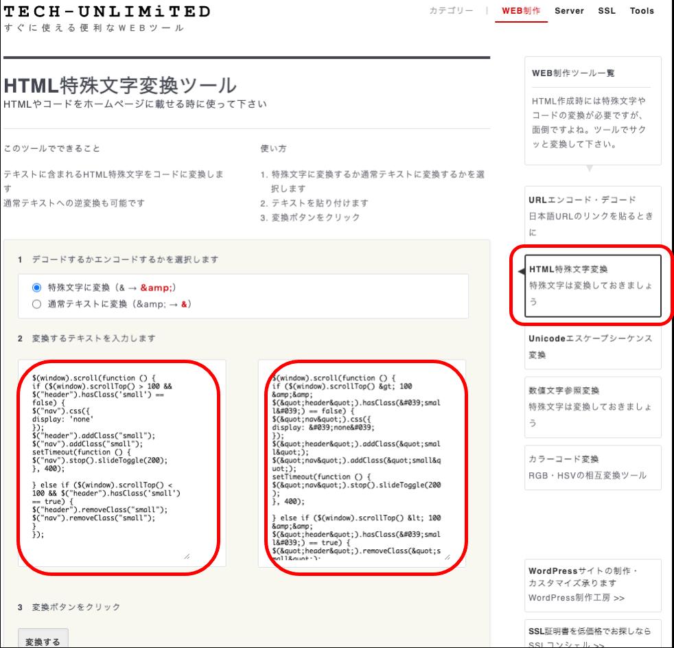 「HTML特殊文字変換ツール」で一括変換