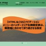 【HTML&CSS】ナビゲーションメニューのヘッダーエリア右側固定表示、画面幅に合わせて折り返させる設定(アイキャッチ)