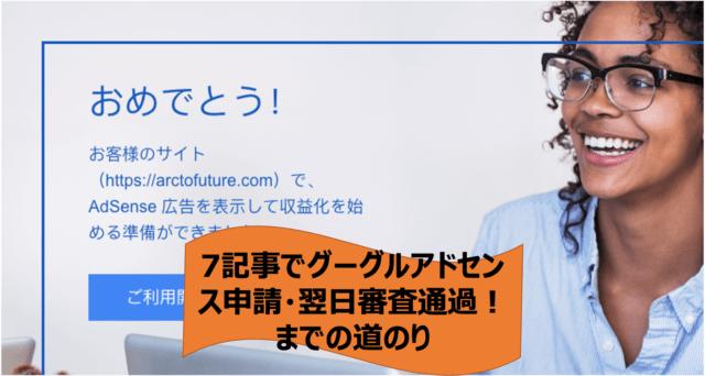 【まとめ】7記事でグーグルアドセンス申請・翌日審査通過!までの道のり(アイキャッチ)