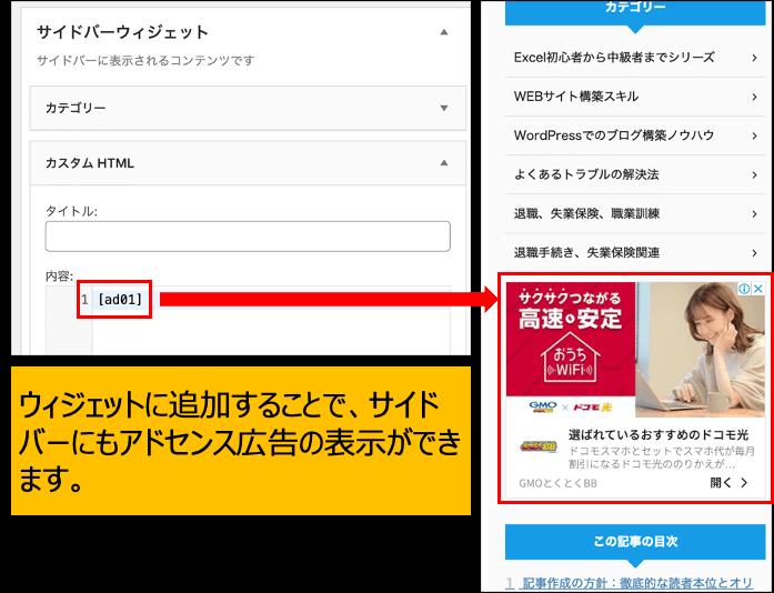 ウィジェットに追加すればサイドバーにもアドセンス広告を表示できる