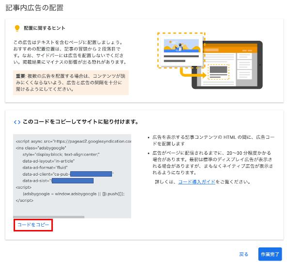 グーグルアドセンスの記事内広告コードをコピー