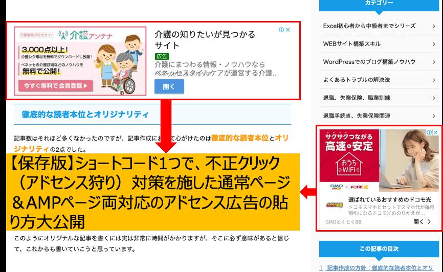 【保存版】ショートコード1つで、不正クリック(アドセンス狩り)対策を施した通常ページ&AMPページ両対応のアドセンス広告の貼り方大公開