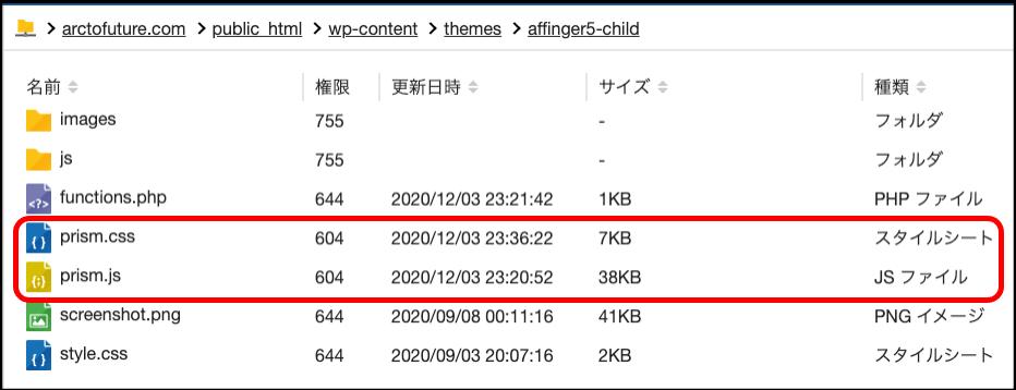 サーバーにprism.cssとprism.jsファイルをアップロード