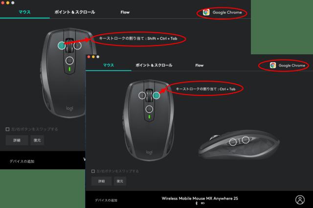 ホイールボタンの左、右方向に押す動作のGoogle Chromeでの個別設定