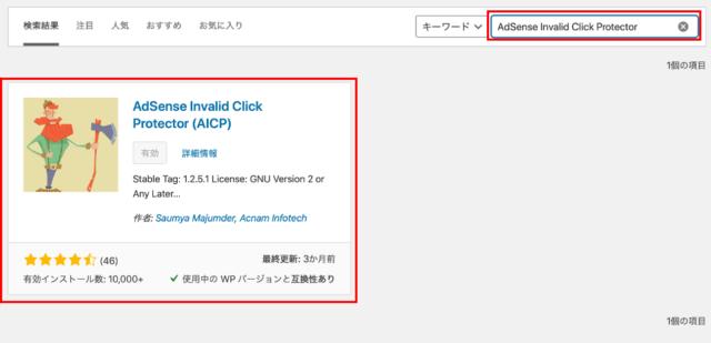 不正クリック対策プラグイン「AdSense Invalid Click Protector」を追加