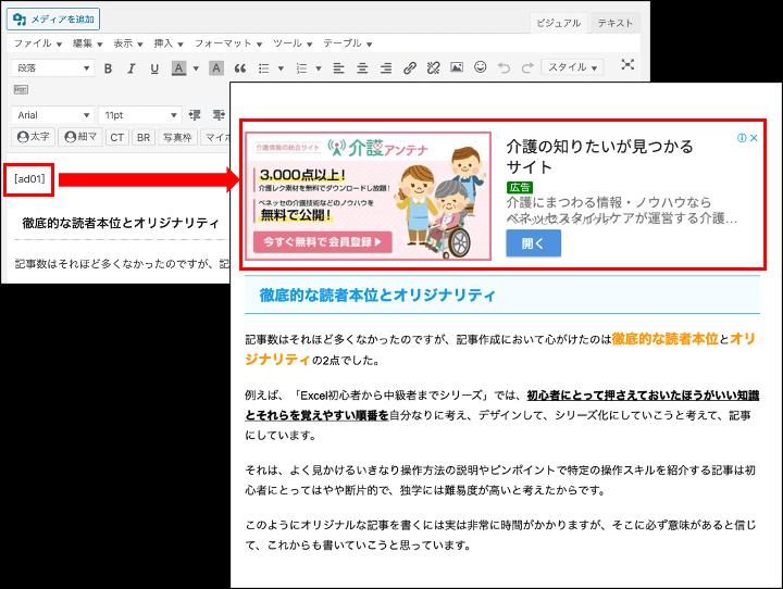 記事内にショートコードを挿入し広告を表示
