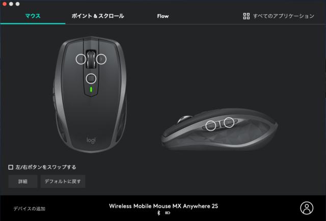 設定用アプリケーションLogicool Options(Mac版)のトップ画面