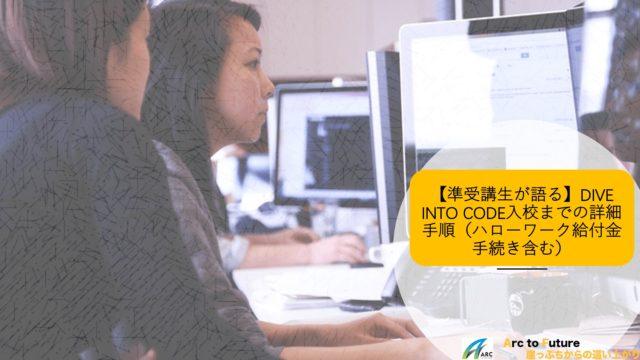 アイキャッチ画像:【準受講生が語る】DIVE INTO CODE入校までの詳細手順(ハローワーク給付金手続き含む)