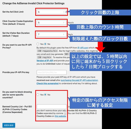 AdSense Invalid Click Protectorの設定画面