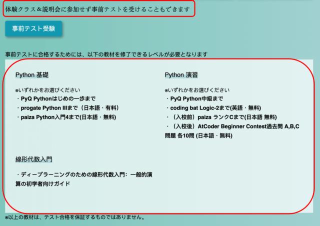 DIVE INTO CODE事前テストについて(公式サイトより)