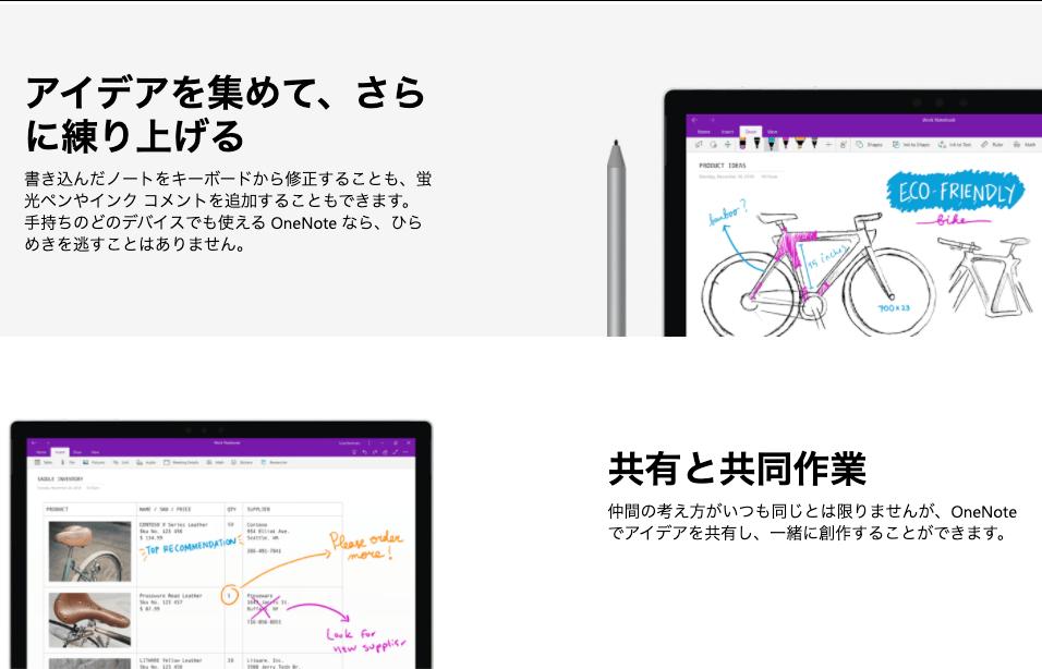 Microsoft OneNote公式サイトによる紹介-2