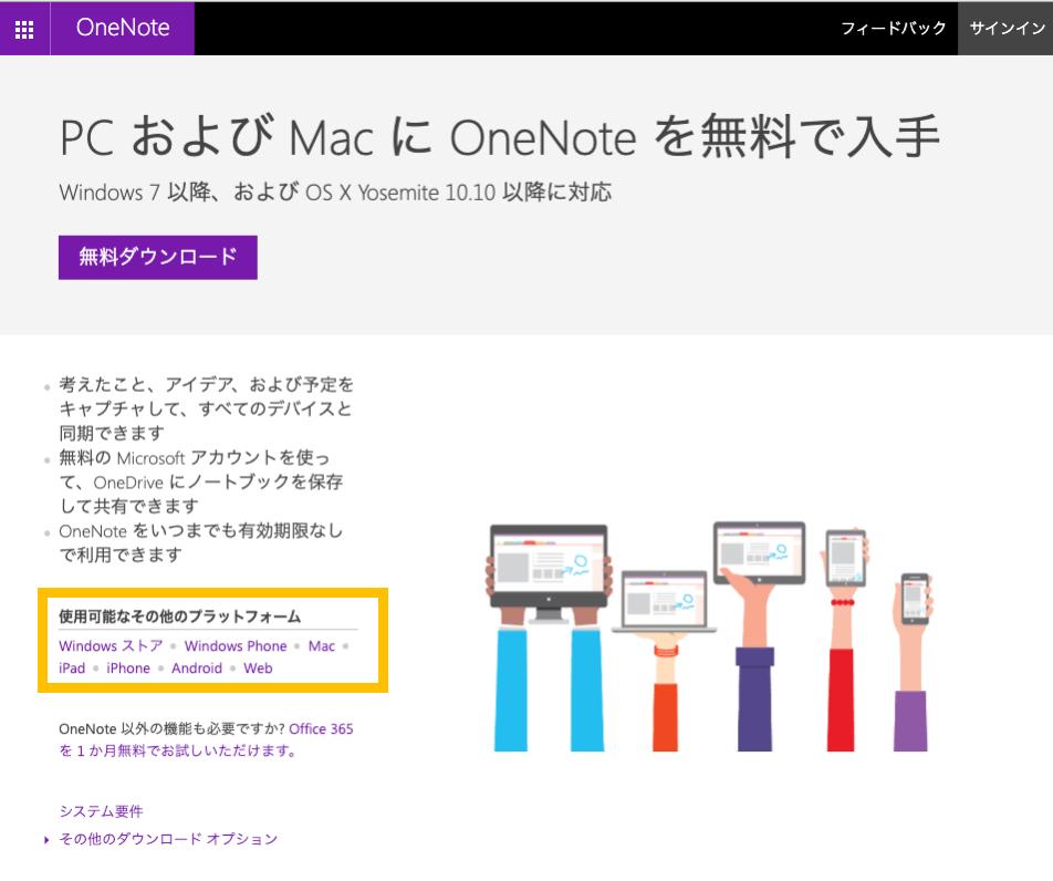 OneNote公式サイトのダウンロードページ
