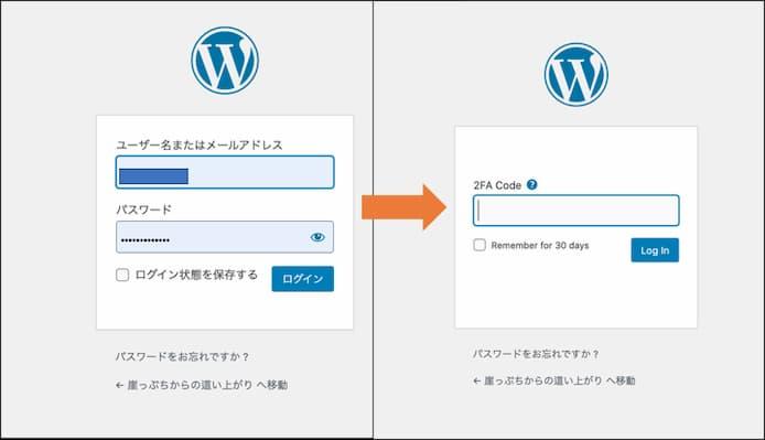 WordPress2段階認証のログイン画面