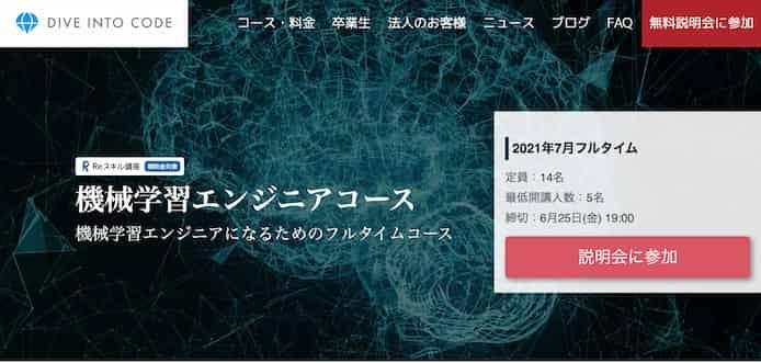 DIVE INTO CODE機械学習エンジニアコース説明会